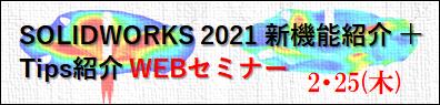SOLIDWORKS 2021 新機能紹介 + Tips紹介 WEBセミナー