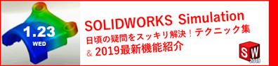 SOLIDWORKS Simulation~日頃の疑問をスッキリ解決!テクニック集&2019最新機能セミナー~