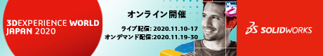 3DEXPERIENCE WORLD JAPAN 2020