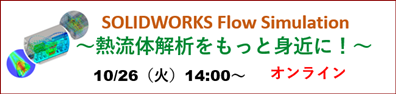 SOLIDWORKS Flow Simulation~熱流体解析をもっと身近に!~