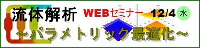 流体解析~パラメトリック最適化~(Webセミナー)