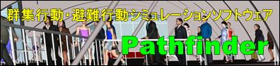 群集行動・避難行動シミュレーションソフトウェアPathfinder