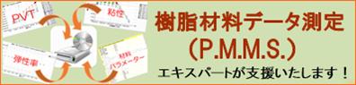 樹脂材料データ測定サービス(P.M.M.S.)