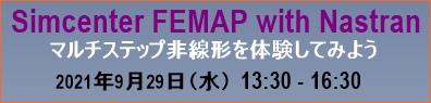 Simcenter FEMAP with Nastran~マルチステップ非線形を体験してみよう~