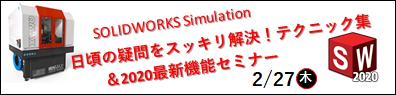 SOLIDWORKS Simulation~日頃の疑問をスッキリ解決!テクニック集&2020最新機能セミナー~