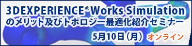 3DEXPERIENCE®Works Simulationのメリット及びトポロジー最適化紹介セミナーオンライン