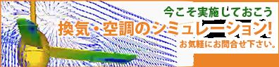 換気・空調のシミュレーション!