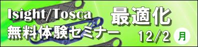 Isight/Tosca最適化 無料体験セミナー