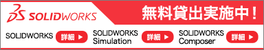 solidWorks 無料貸出実施中!
