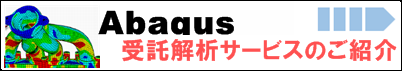 Abaqus受託解析サービス