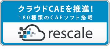 クラウドCAEを推進! 180種類のCAEソフト搭載「Rescale」
