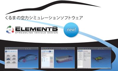 国際フロンティア産業メッセ2016 ELEMENTS