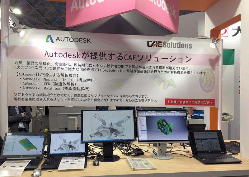 第2回 名古屋 設計・製造ソリューション展(DMS名古屋)Autodesk