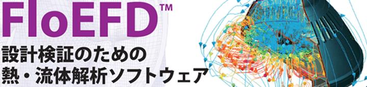 日本流体力学会 FloEFD