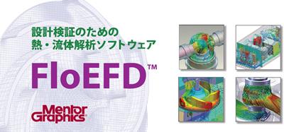 設計製造ソリューション展 FloEFD
