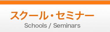 スクール・セミナー