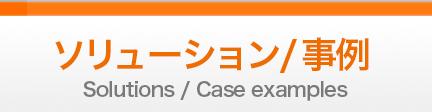 ソリューション/事例