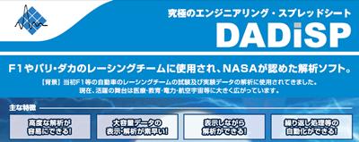 実践教育研究発表会 DADiSP