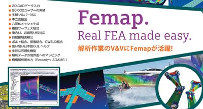 CAE懇話会 Femap