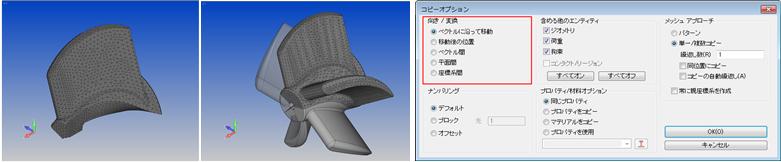 Femapマージ幅を指定する鏡面コピーオプション