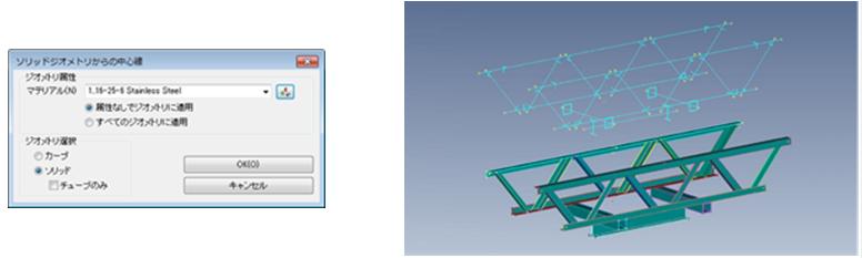 Femapはり中心線抽出