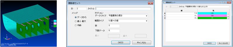 Femap離散値プロット