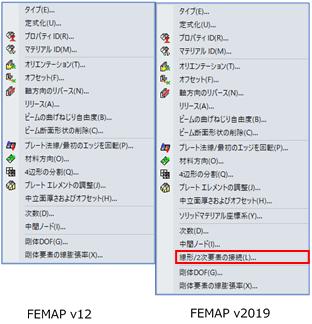 Femap20191次/2次エレメントの接続ツー