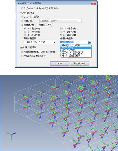 Femap2019 Simcenter Nastran とプリ処理
