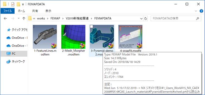 Femap2019ユーザーインタフェースの強化