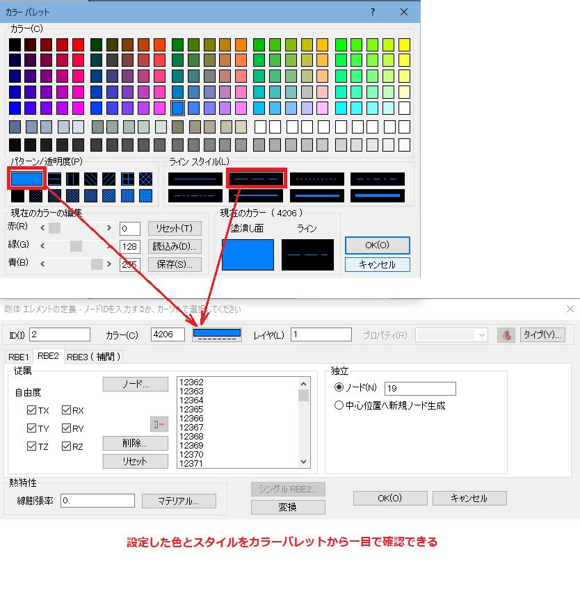 Femap2020 カラーパレット