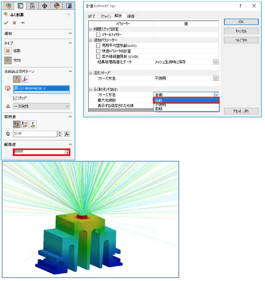 Simcenter FLOEFD v2019 機能-ふく射源の光線追加(LEDモジュールのみ)