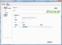 FOAMAPを起動し条件などを設定する画面