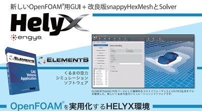 実践教育研究発表会 Helyx