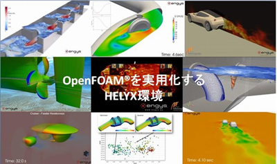 実践教育研究発表会 OpenFOAM