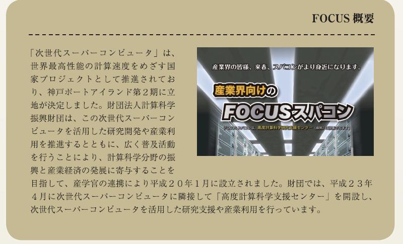FOCUSスパコン