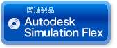 Autodesk Simulation Flex