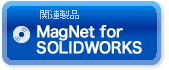 関連製品 Magnet for SolidWorks