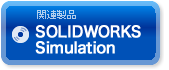 関連製品 SolidWorks Simulation