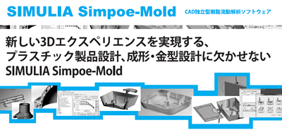 SIMULIA Community Conference Japan Simpoe-Mold