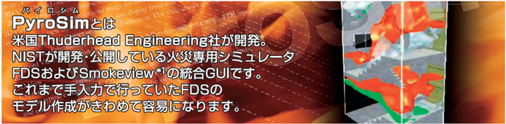 日本流体力学会 PyroSim