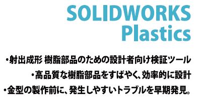 金型関連技術発表講演会 SOLIDWORKS Plastics